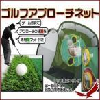 ゴルフ アプローチネット セット 練習用 練習用品 ネット チップ ショット べたピン 繰り返し 打ちっぱなし 枠 ポケット スイング ショートアプローチ