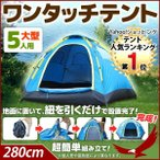 テント キャンプ ドーム 5人用 簡単設営 ワンタッチテント 大型 組み立て 簡単 耐水加工 アウトドア レジャー 天窓 イベント スポーツ 登山 屋外 セール