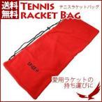 テニス ラケットバッグ 送料無料 SPICE+ オリジナル SPTR-RED  バッグ ケース 収納 持ち運び スポーツ 運動 部活 クラブ 趣味 かわいい