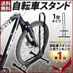 自転車スタンド サイクル ラック 自転車置き場 自転車 駐輪 スタンド バイク 物置 収納 屋外 サイクルガレージ サイクルスタンド