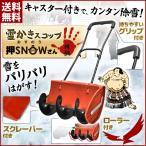 除雪機 雪かきスコップ 押SNOWさん 横綱 家庭用 おすのうさん VS-GS02