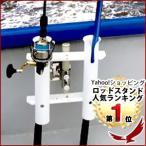 ロッドホルダー 船 竿置き 釣り竿ホルダー ロッドスタンド スタンド ロッドケース 竿たて 釣り 釣り具 釣り道具 釣竿 アウトドア フィッシング ダブル