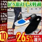 衝撃吸収インソール ジェル 立ち仕事 通勤 スポーツ サイズ調整 靴 中敷き かかと ランニング ジョギング ウォーキング インソール ケガ防止
