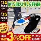 Yahoo!Earth Wing衝撃吸収インソール ジェル 立ち仕事 通勤 スポーツ サイズ調整 靴 中敷き かかと ランニング ジョギング ウォーキング インソール ケガ防止