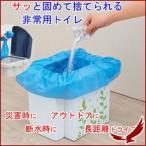 緊急用トイレ袋 10回分 簡易トイレ 非常用トイレ ポータブルトイレ トイレ 非常時 緊急時 防災 防災用具 避難用具 断水