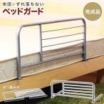 ベッドガード 幅85m スライドベッドガード 長さ調節可能 伸縮 横伸縮 介護 高齢者 ベッドフェンス サイドガード ベッドサイドガード ベッド柵 補助ガード