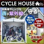 サイクルハウス 自転車置き場 アルミ サイクルガレージ 5〜6台用 自転車 バイク 収納 バイク置き場 タイヤ置き場 駐輪場