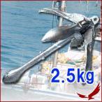 ホールディングアンカー 2.5kg 釣り 碇 船 ボート クルージング おもり フィッシング マリンスポーツ 折り畳み アンカーリング 四爪折り