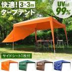 タープテント 3m テント ワンタッチ テント サイドシート 収納袋 キャンプ用品 キャンプ レジャー アウトドア スポーツ 簡単設置 簡単タープ セール