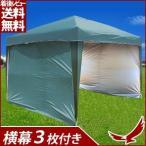 タープテント 3m テント ワンタッチ テント サイドシート 収納袋 横幕 キャンプ用品 キャンプ レジャー ツーリング アウトドア スポーツ 簡単設置 簡単タープ