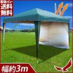 タープテント 3m テント ワンタッチ テント サイドシート 収納袋 キャンプ用品 キャンプ レジャー ツーリング アウトドア スポーツ 簡単設置 簡単タープ セール