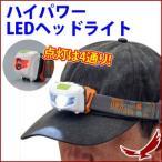 4通りの点灯パターン搭載、強力LEDヘッドライト