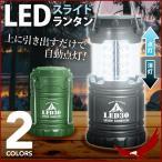 ランタン LEDランタン LEDライト ソーラー伸縮ランタン LED ソーラーランタン 最強 ライト 強力 充電 電池 3電源 ソーラーパネル キャンプ アウトドア USB