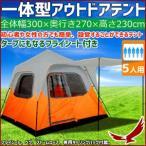 テント 5人用 一体型 アウトドア フライシート付  キャンプ用品 簡単設置 本格的 タープテント キャンプ レジャー 日よけ 海 ビーチ シート 簡単 固定 ロープ