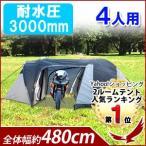 4人用 ドーム型 ファミリーテント 耐水圧3m 中型 アウトドア レジャー キャンプ 雨天 ベッドルーム リビングルーム フライシート付き ツールーム