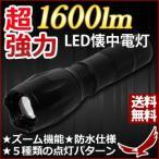 LED フラッシュライト 強力 ハンディライト 最強 LED ライト スポットライト 1600ルーメン 防水仕様 Flashlight 懐中電灯 屋外 登山 メール便