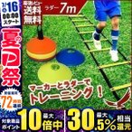 トレーニング マーカー 50枚セット ラダー 7m プレート13枚 トレーニング用品 サッカー フットサル ウォーミングアップ 瞬発力 収納袋付き