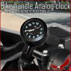 バイク用 アナログ時計 ハンドルウォッチ 自転車 マウント ハンドル バイク メンズ レディース 時計 マウンテンバイク スポーツ アウトドア 取り付け