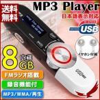 MP3プレーヤー FMラジオ ボイスレコーダー 内蔵 8GB USB 本体 安い 高感度 小型 軽量 通勤 通学 スポーツ ダイエット 録音機 長時間 持ち運び ミュージック