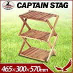 キャプテンスタッグ CSクラシックス 木製3段ラック  UP-2504 折りたたみ式 ラック 物置 キャンプ 棚 アウトドア 木製 整理 CAPTAIN STAG