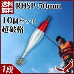 【 お得な10個セット 】 RHSP 50mm 1段 RH/GR IK-RHS511 釣り つり 釣り具 釣り針 仕掛け フィッシング つり用品 疑似餌 アウトドア イカ