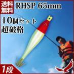 【 お得な10個セット 】 RHSP 65mm 1段 RH/KY IK-RHS614 釣り つり 釣り具 釣り針 仕掛け フィッシング つり用品 イカ スッテ