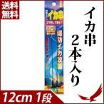 【送料無料メール便】 イカ串 IK-IG21 12cm 2本入り 黒針 M イカ 釣り つり 釣り具 釣り針 仕掛け フィッシング つり用品