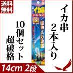 Yahoo!Earth Wing【 お得な10個セット 】 イカ串 IK-IG42 14cm 2段 2本入り 黒針 M/L イカ 釣り つり 釣り具 釣り針 仕掛け フィッシング つり用品