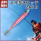 【送料無料メール便】 エサ巻きスッテ IK-ES2 2号 2本入り KP(蛍光ピンク) 釣り つり 釣り具 釣り針 仕掛け フィッシング つり用品