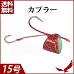 カブラー Mレッド TY-KB2 15号  釣り つり 釣り具 釣り針 仕掛け フィッシング つり用品 ワームフック アウトドア レジャー テンヤ