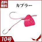 カブラー Yピンク TY-KB3 10号  釣り つり 釣り具 釣り針 仕掛け フィッシング つり用品 ワームフック アウトドア レジャー 鯛 テンヤ