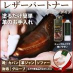 ワックス 日本製 レザーパートナー チューブタイプ スポンジ付き 靴用 革 服 洋服 クリーム 靴用 ワックス 靴磨き くつ磨き クリーム 革靴