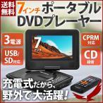 7インチ ポータブルDVDプレーヤー CPRM 機能付 車載用 プレーヤー DC AC 充電バッテリー アウトドア 車中泊 ドライブ SD USB AV端子