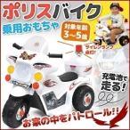 おもちゃ バイク ポリスバイク 子供用 電動乗用玩具 ライト点灯 サイレン付き 充電式 電動乗用バイク バイクのおもちゃ