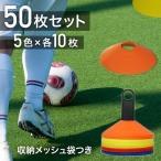 トレーニング マーカー コーン 50枚セット 5色 収納袋付 サッカー フットサル 陸上 練習 カラー マーカーコーン スポーツ トレーニング器具 トレーニンググッズ