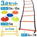 マーカーコーン スポーツ トレーニング ラダー マーカー ミニハードル トレーニング用品 50枚セット 6m 3段5個セット サッカー フットサル 1位