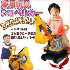 乗用玩具 ショベルカー 足こぎ 乗用ショベルカー 手押し車 赤ちゃん 幼児 キッズ 子供 乗り物 乗用自動車 ヘルメット付