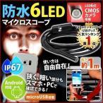 防水 USB マイクロスコープ ファイバースコープ 6LED 内視鏡 カメラ 直径7mm 長さ1m エンドスコープ Android対応 ファイバースコープカメラ