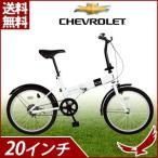 折り畳み 自転車 シボレー 20インチ 折畳 操作性 レジャー アウトドア コンパクト 二重ロック 安心 安全 通勤 通学 CHEVROLET ホワイト 白 White MG-CV20R