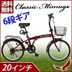 折り畳み 自転車 クラシック 20インチ 6段ギア LEDライト レジャー コンパクト カゴ付き 二重ロック 安心 安全 ClaccicMimugo クラシックレッド 赤 Red MG-CM206