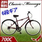 折り畳み クロスバイク クラシック 700C 6段ギア レジャー アウトドア コンパクト 二重ロック 安心 安全 ClaccicMimugo クラシックレッド 赤 Red MG-CM700C