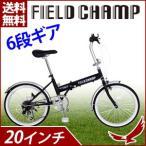 折り畳み 自転車 フィールドチャンプ 20インチ 6段ギア レジャー アウトドア コンパクト 二重ロック 安心 安全 FIELDCHAMP マットブラック 黒 Black MG-FCP206