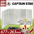 キャプテンスタッグ M-8313 アルミカセットコンロ用 ウインドスクリーン アルミウインド スクリーン 屋外 風防 キャンプ アウトドア バーベキュー CAPTAIN STAG