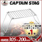 CAPTAIN STAG キャプテンスタッグ キャンプワイドセカンドグリル M-7566 BBQ 七輪  焚火台 アウトドア キャンプ レジャー 釣り コンロ キャンプ用品 ガスコンロ