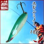 スピンミノー 18g GL 仕掛け 船釣り 釣具 スポーツ アウトドア 釣り道具 ルアー トラウト ミノー スプーン 釣り 渓流 海 湖 フック つり シーバス イトウ ZAIYIN