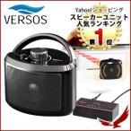 赤外線ワイヤレススピーカー ブラック VS-M011 テレビ TV 音楽 スピーカー ワイヤレス 2電源 電池 AC コードレス 簡単操作 手元スピーカー ベルソス VERSOS