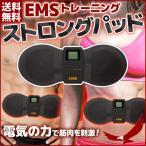 EMS トレーニング パット 筋トレストロングパッド MEF-4 腹筋 ダイエット シェイプアップ マシン ビルドアップ トレーニング 腹筋ベルト KEEPs