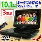 DVDプレーヤー ポータブル ポータブルDVDプレーヤー 本体 10.1型 大画面 高画質 車載 バッテリー内蔵 CD AC DC arwin