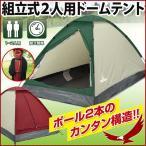 テント 2人用 組立式 ドームテント 小型 ワンタッチ 簡易テント キャンプ 簡単組立 ツーリング コンパクト 持ち運び アウトドア メッシュ素材扉 日よけ 軽量