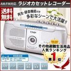 携帯ラジオ ラジカセ ラジオ カセットレコーダー AM FM 小型 高感度 再生 録音 カセットテープ AC電源 防災グッズ 緊急 持ち運び 防災ラジオ カセットデッキ
